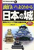 面白いほどよくわかる日本の城―歴史とエピソードで読む全国250城 復元!名城の天守 (学校で教えない教科書)