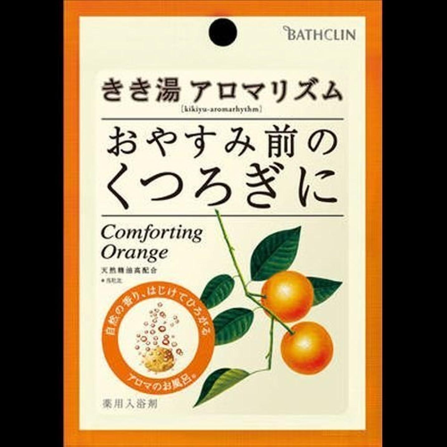金貸し配管サーバ【まとめ買い】きき湯 アロマリズム コンフォーティングの香り 30g ×2セット