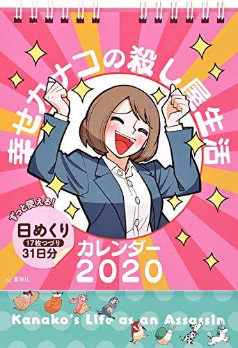 幸せカナコの殺し屋生活カレンダー2020 (講談社キャラクターズA)