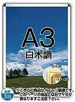 ポスターグリップ32R(屋内用)白木調 TSK-PG-32R-A3S(N)