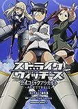 ストライクウィッチーズ 公式コミックアラカルト ~みんなでできること~ (角川コミックス・エース 179-19)