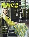 毛糸だま 2018年 春号 vol.177 (Let 039 s knit series)
