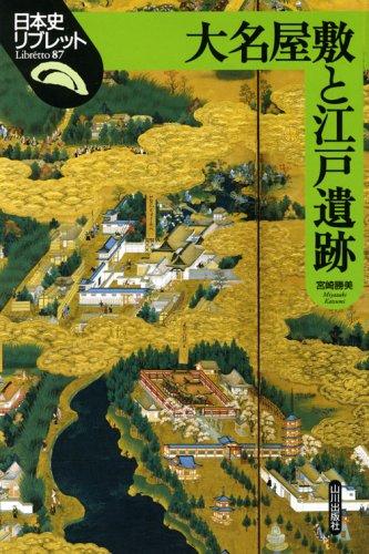 大名屋敷と江戸遺跡 (日本史リブレット)の詳細を見る