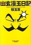 幽玄漫玉日記1巻 (ビームコミックス文庫)