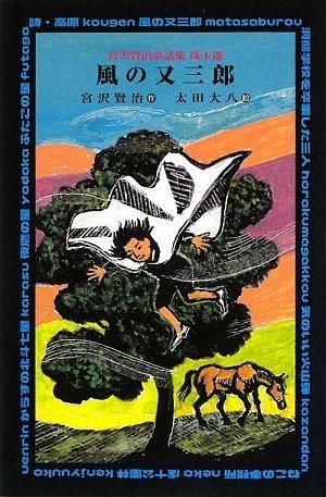 宮沢賢治童話集 珠玉選 風の又三郎 (宮沢賢治童話集珠玉選)の詳細を見る