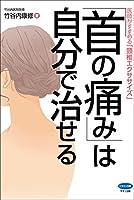 「首の痛み」は自分で治せる (医師がすすめる「頸椎エクササイズ」)