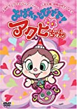よばれてとびでて!アクビちゃん(10) [DVD]