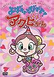 よばれてとびでて!アクビちゃん(10)[DVD]