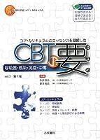 CBTの要〈vol.1〉呼吸器・感染・免疫・中毒