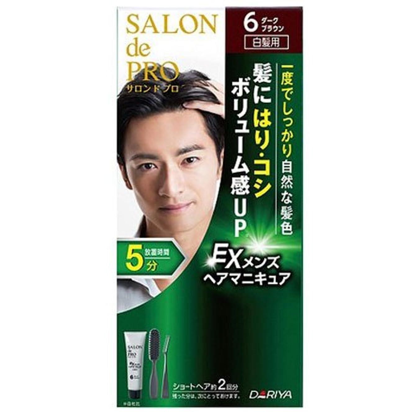 ラウンジシダ免除サロンドプロ EXメンズヘアマニキュア 白髪用 6 ダークブラウン