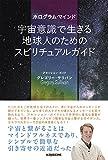 GREGORY ホログラム・マインド 宇宙意識で生きる地球人のためのスピリチュアルガイド (veggy Books)