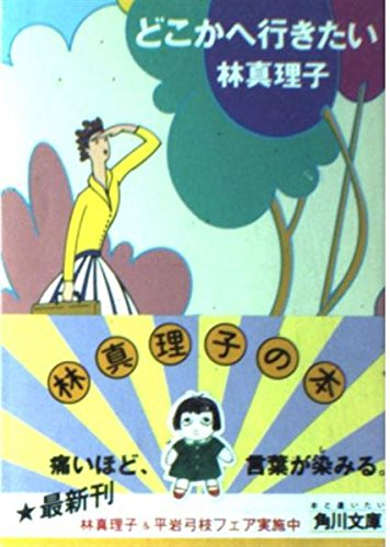 どこかへ行きたい (角川文庫)の詳細を見る