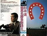 杉本清 競馬名勝負物語2 [VHS]