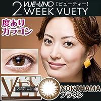 2weekビューティー 横浜ブラウン 1箱6枚入り【度ありカラコン】 (-5.50)