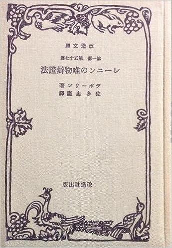 レーニンの唯物弁証法 (1977年) ...