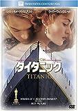 タイタニック (ベストヒット・セレクション) [DVD]