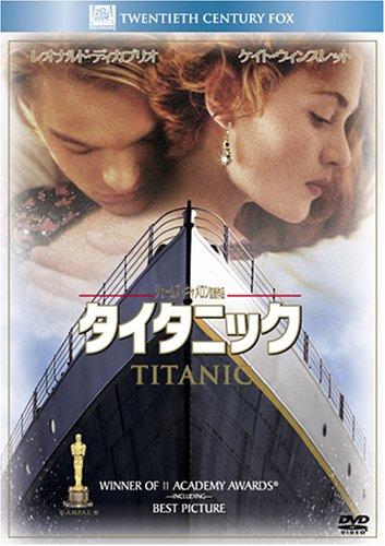 タイタニック (ベストヒット・セレクション) [DVD]の詳細を見る