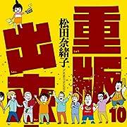 重版出来!(10) (ビッグコミックス)