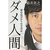 ダメ人間 ~溜め息ばかりの青春記 (ダ・ヴィンチブックス)