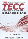 TECC精選過去問題集 全3回 画像