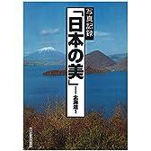 日本の美 北海道 1―写真記録 (写真記録「日本の美」)
