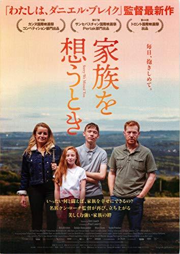 映画チラシ『家族を想うとき』5枚セット+おまけ最新映画チラシ3枚 ケン・ローチ