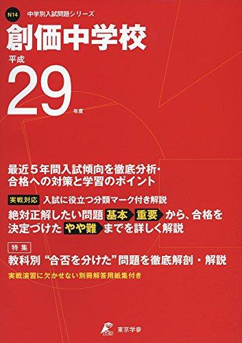 創価中学校 平成29年度 (中学校別入試問題シリーズ)
