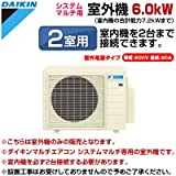 【室外機のみ】ダイキン エアコン システムマルチ 室外機 2室用 6.0kW 室外電源タイプ 単相200V 2M60RV