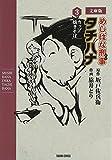 文庫版コミックス めしばな刑事タチバナ 3 カップ焼きそば (トクマコミックス)