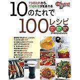10のたれで100レシピ―1つのたれから、10の料理が生まれる  (日テレムック 3分クッキングおいしい食卓シリーズ No. 4)
