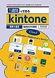 1週間でできるkintone—クラウド上で「データベース」を使った「アプリ」を作る! (I・O BOOKS)