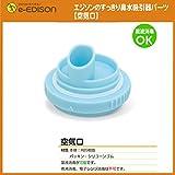 エジソン 鼻吸い器 エジソンのすっきり鼻水吸引器【パーツ】 空気口