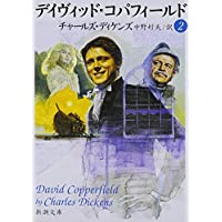 デイヴィッド・コパフィールド〈2〉 (新潮文庫)
