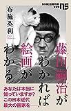「藤田嗣治がわかれば絵画がわかる (NHK出版新書 559)」販売ページヘ