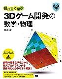 動かして学ぶ3Dゲーム開発の数学・物理