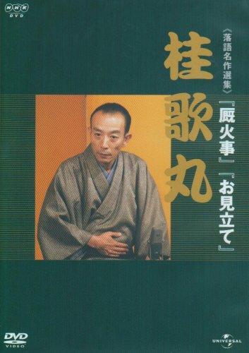 NHK-DVD落語名作選集 桂歌丸
