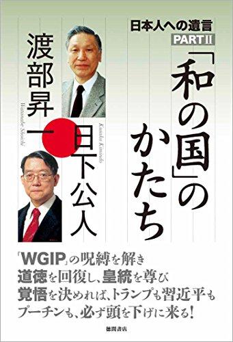 [画像:「和の国」のかたち: 日本人への遺言PARTII]