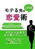 モテるLINE恋愛術