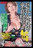 巨乳女教師童貞狩り4 [DVD]