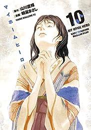 マイホームヒーロー(10) (ヤングマガジンコミックス)