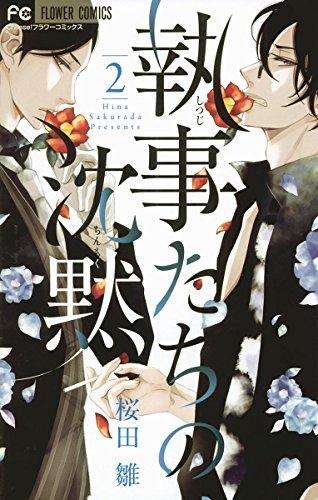 [桜田雛]の執事たちの沈黙(2) (フラワーコミックス)