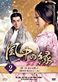 風中の縁 DVD-BOX2[DVD]