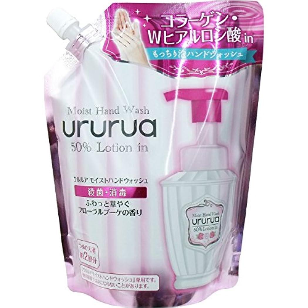 ミル従順な設計【牛乳石鹸】ウルルア モイストハンドウォッシュ つめかえ用 420ml ×3個セット