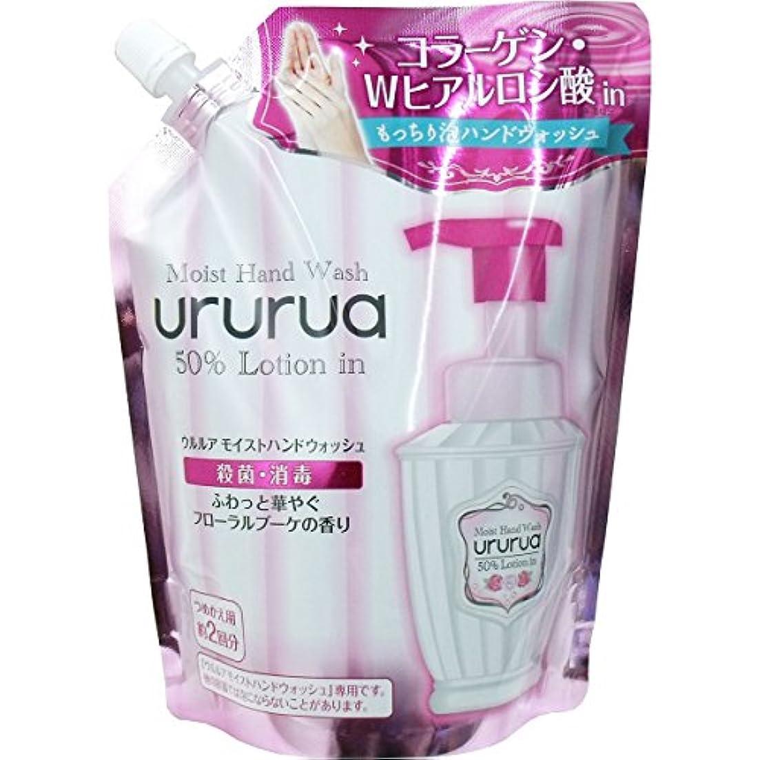 分布感情のもつれ【牛乳石鹸】ウルルア モイストハンドウォッシュ つめかえ用 420ml ×3個セット