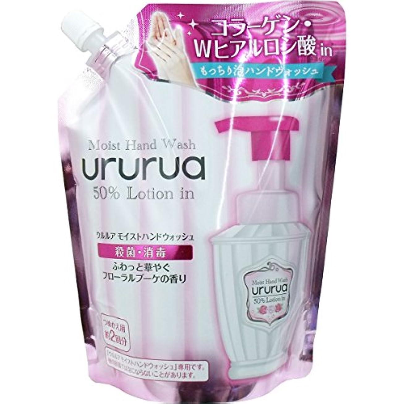 苛性手まばたき【牛乳石鹸】ウルルア モイストハンドウォッシュ つめかえ用 420ml ×3個セット
