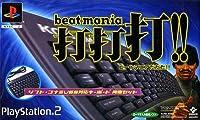 beatmania打打打!! ビートマニアだだだ!! (コナミUSB対応キーボード同梱セット)