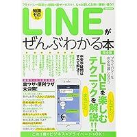 LINEがぜんぶわかる本完全版 (洋泉社MOOK)