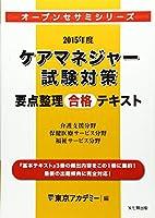 ケアマネジャー試験対策要点整理合格テキスト〈2015年度〉 (オープンセサミシリーズ)