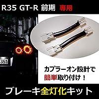 日産 R35 GTR GT-R 前期 H19/11~H23/11 LED テール ランプ 4灯化 キット ハーネス ブレーキ 全灯化 カプラーオン