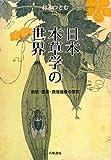 日本本草学の世界―自然・医薬・民俗語彙の探究